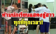 แก้กฎศธ.ห้าม นักเรียน-นักศึกษา แสดงชู้สาว ทุกที่ทุกเวลา