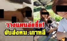 เมียหลวงสุดทน! ผีน้อยสาวไทยเล่นชู้กับผัว วางแผนล่อซื้อจับส่งตม.เกาหลี