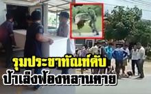 รอผลชันสูตร หนุ่มคลั่งตีตำรวจปางตาย โดนเพื่อนรุมตื้บดับ ญาติเล็งฟ้อง!!