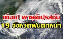 เตือนภัยฉบับ 7 พายุดีเปรสชัน ทำ 19 จังหวัด ฝนตกหนัก!