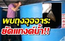 แทบอ้วก! พบถุงอุจจาระในแทงค์น้ำ ทำเอาไม่กล้าใช้น้ำ!!
