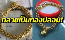 สาวเชื่อแคมเปญเอาทองแท้ ไปเปลี่ยนเป็นทองปลอม สุดท้ายร้านไม่รับผิดชอบ