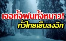 กรมอุตุฯ เตือน20จว.ทั่วไทยยังเจอฝน เสี่ยงท่วมฉับพลัน!!