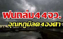 ฤดูไหน!? กรมอุตุฯ เผยอุณหภูมิลดลง 4 องศา เตือนฝนถล่ม 44 จว.