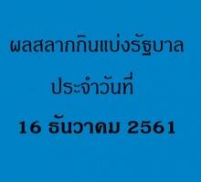 ตรวจหวย ตรวจสลากกินแบ่งรัฐบาล งวดวันที่ 16 ธันวาคม 2561
