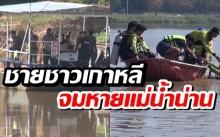 ยังไม่พบ! เร่งค้นหา นทท.ชาวเกาหลี ขับรถกอล์ฟชนกันตกโป๊ะ จมหายแม่น้ำน่าน (คลิป)