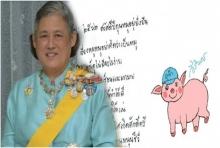 สมเด็จพระเทพฯ พระราชทานพรปีใหม่ ผ่าน ส.ค.ส. ภาพวาดฝีพระหัตถ์ ปีกุนหมูยั่งยืน