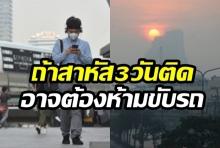 ระวัง!!...ถ้าฝุ่น PM 2.5 สาหัส 3 วันติด อาจต้องห้ามขับรถ
