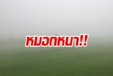 ทั่วไทยอากาศเย็น เตือนระวังหมอก