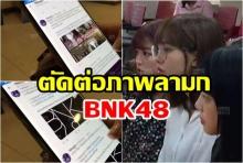 พบอีกตัดต่อภาพลามก สมาชิก BNK 48