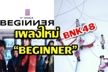 "BNK48เปิดตัวเพลงใหม่ซิงเกิ้ลที่6 ""BEGINNER"""
