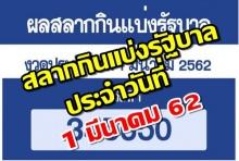 ผลสลากกินแบ่งรัฐบาลประจำวันที่1 มีนาคม 2562