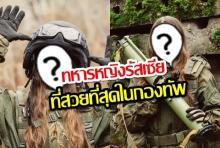 ทหารหญิง! ที่มีดีกรีความสามารถไม่แพ้หน้าตา