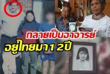 พบตัว สามีลำดวนสตรีแห่งขุนเขา กลายเป็นอาจารย์ ม.ราชภัฏในไทยนาน12ปี