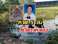 เด็กหญิงหายตัว5วัน ไร้วี่แวว เจอเพียงจักรยานล้มคว่ำ-ญาติห่วงถูกฆ่า ลุยค้นเชื่อเจอวันนี้!