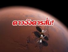 นาซา คาดเกิดแผ่นดินไหวบนดาวอังคาร
