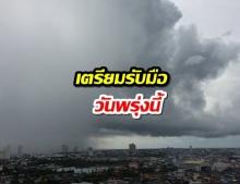 เตรียมตัว! รับฝนรอบใหม่ อุตุฯ คาดพรุ่งนี้ฝนอาจตกหนัก