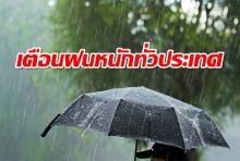 เตือน 43 จังหวัดโดนฝนถล่ม ระวังคลื่นยักษ์กว่า 2 เมตร