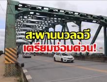 61ปี สะพานนวลฉวี  สภาพชำรุด ทล.ลุยซ่อมด่วน