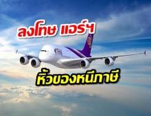 การบินไทยเอาจริง!! ลงโทษ แอร์ฯหิ้วของหนีภาษี