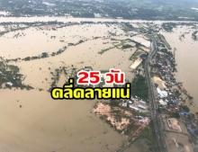 """สทนช. เร่งระบายน้ำท่วมอุบลราชธานี คาดจะคลี่คลายในอีก 25 วัน เร่งจัดตั้ง """"วอร์รูม"""""""