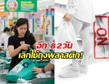 เตรียมถุงผ้าให้พร้อม 1ม.ค.63 ห้างสรรพสินค้าทุกแห่ง งดแจกถุงพลาสติก