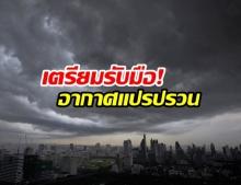 เตือนทั่วไทย อากาศแปรปรวน 13-15 ต.ค. เจอทั้งฝน-ลมแรง กทม.ก็โดนด้วย