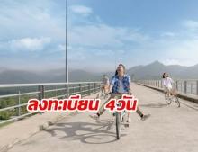 """ยืนยัน """"100เดียวเที่ยวทั่วไทย"""" เปิดลงทะเบียน 4 วันเท่านั้น"""