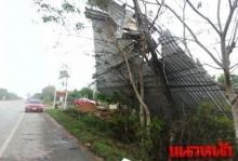 อุตุฯประกาศพายุฤดูร้อนฉบับที่2 เตือนปชช.เตรียมรับมือ21-25มีค.