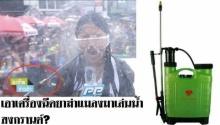 เปิดใจ นักข่าวสาว หลังโดนคนใช้เครื่องมือพ่นสารเคมีฉีดเข้าใบหน้า