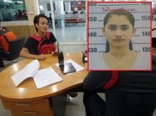 หนุ่มแจ้งจับฝรั่งลวงตุ๋นสูญเงินนับหมื่น หลอกให้โอนเงินเข้าบัญชีสาวไทย