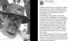 นักเขียนดังแนะเรื่องเซ็กส์ หลังโดนขอดูของลับผ่านเฟซบุ๊ค