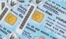 เรื่องฮ็อตโซเชียล!' #บัตรประชาชนแบบใหม่'
