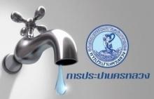 เช็กด่วน!! คืนนี้บ้านใครน้ำประปาจะไม่ไหล -ไม่มีน้ำใช้