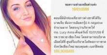 แห่แชร์ช่วยเหลือ นักท่องเที่ยวประสบอุบัติเหตุในไทยต้องการเลือด