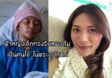 น้ำตาหลั่งริน พระกรุณาปกเกล้าปกกระหม่อม ฟ้าหญิงเล็ก รับ หมอส้ม ผู้ป่วยในพระอนุเคราะห์