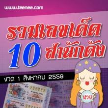 มาแล้วจ้าาา เลขเด็ด 10 สำนักดัง งวดประจำวันที่ 1 สิงหาคม 2559