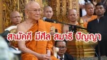 ปฐมโอวาทของพระสังฆราช ทรงขอให้คนไทย 'สามัคคี' มีศีล สมาธิ ปัญญา