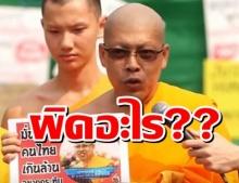 อาตมาผิดอะไร?! พระสนิทวงศ์อึ้ง เจอโซเชียลแชร์ คนไทยเกินล้านอยากกระทืบ !!! (มีคลิป)