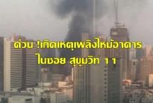 ด่วน !เกิดเหตุเพลิงไหม้อาคารในซอย สุขุมวิท 11