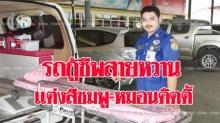 รถกู้ชีพสายหวาน!!!! ตกแต่งสีชมพูทั้งคัน-มีหมอนคิตตี้บริการ หวังลบภาพเป็นรถขนศพ??