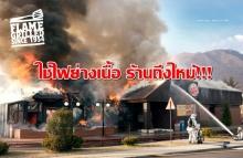 """พลิกวิกฤตให้เป็นโอกาส!!! BURGER KING เปลี่ยนร้านไฟไหม้เป็นโฆษณา """"ก็เราใช้ไฟย่างเนื้อ ร้านถึงไหม้"""""""