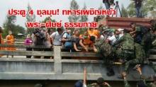 ประตู 4 ชุลมุน! ทหารเผชิญหน้า เจรจาขอเข้าวัด ด้านพระวัดธรรมกายท่องคาถาสู้