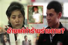 พวกเราอยากได้ความยุติธรรม!! ศาลทหารให้ประกันตัว หมวดแบงค์ คดีทำร้ายน้องจูนจนหน้าเละ