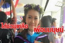 การบินไทยใจป้ำ! ประกาศช่วยน้องมินสาวไทยป่วยหนักที่เกาหลีใต้กลับไทย