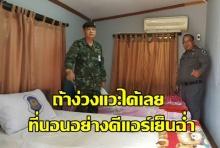 ใครง่วงแวะได้!! ตำรวจทางหลวง ทำห้องนอนติดแอร์ในป้อม รับคนเดินทาง