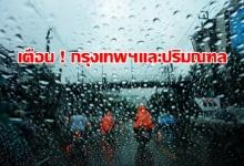 เตือนกรุงเทพฯ-ปริมณฑลฝนฟ้าคะนอง 60%ของพื้นที่