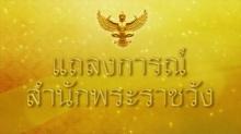 สำนักพระราชวังออกแถลงการณ์ สมเด็จพระนางเจ้าฯ ในรัชกาลที่ 9