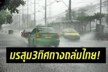 เกิดไม่บ่อย!ปรากฏการณ์มรสุม 3 ทิศทางพัดถล่มไทย ทำฝนตกหนักทั่วประเทศ!!