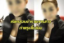 โดนแล้ว!!! เรียกสอบข้าราชการสาวถ่ายรูปโชว์นม